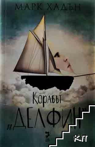 """Корабът """"Делфин"""""""