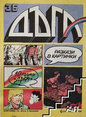 Дъга. Разкази в картинки. Бр. 36 / 1989