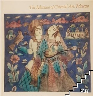The museum of oriental art, Moscow