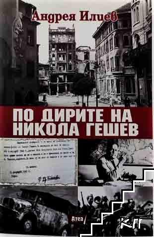 По дирите на Никола Гешев