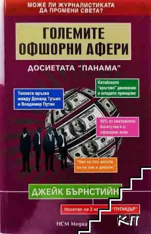 """Големите офшорни афери: Досиетата """"Панама"""""""