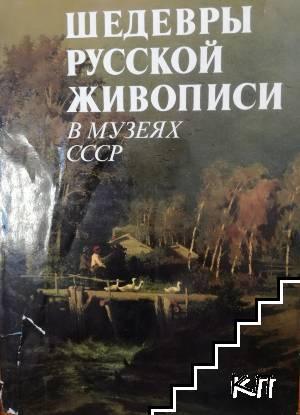Шедевры русской живописи в музеях СССР