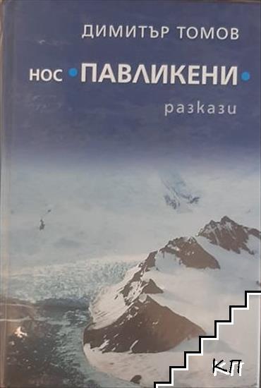 Нос Павликени