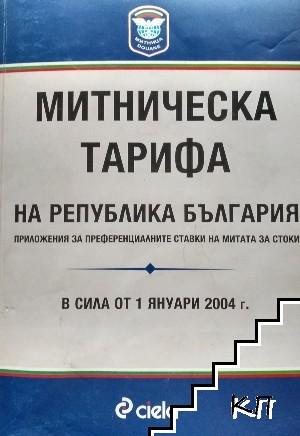 Митническа тарифа на Република България