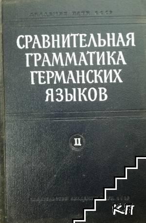 Сравнительная грамматика германских языков в пяти томах. Том 2: Фонология
