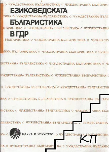 Езиковедската българистика в ГДР