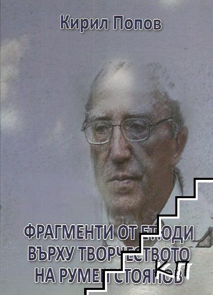 Фрагменти от етюди върху творчеството на Румен Стоянов