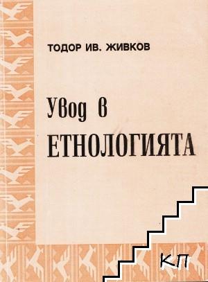 Увод в етнологията