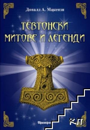 Тевтонски митове и легенди
