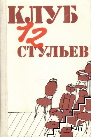 Клуб 12 стульев