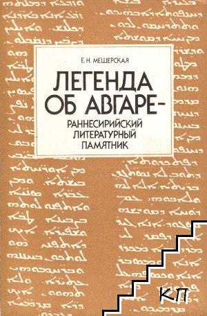 Легенда об Авгаре - раннесирийский литературный памятник