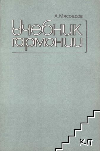 Учебник гармонии