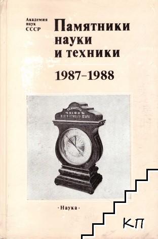 Памятники науки и техники 1987-1988