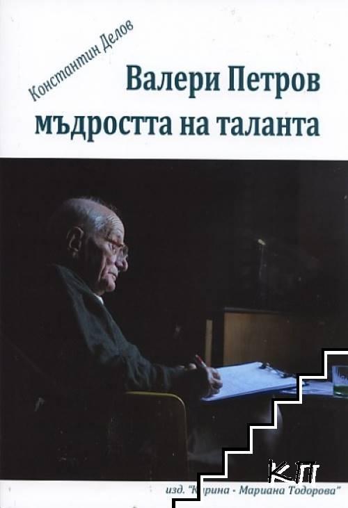 Валери Петров - мъдростта на таланта