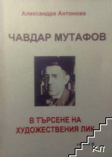 Чавдар Мутафов - в търсене на художествения лик