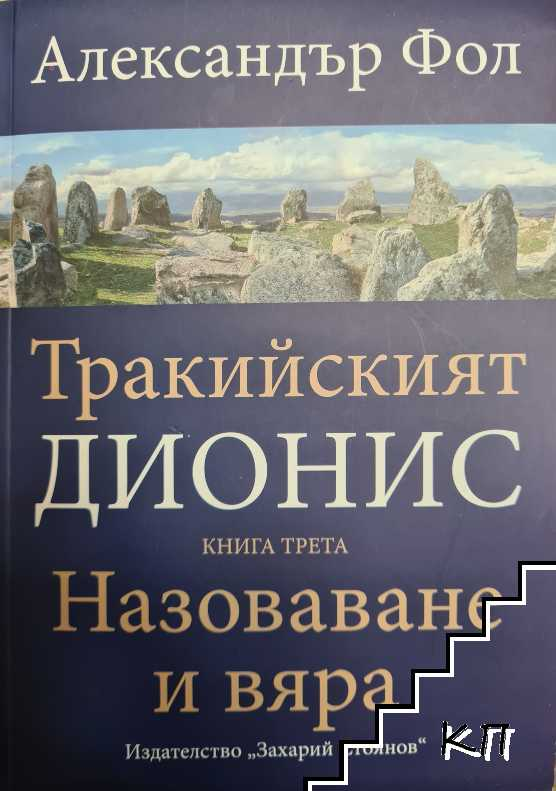 Тракийският Дионис. Книга 3: Назоваване и вяра