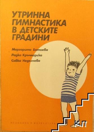 Утринна гимнастика в детските градини