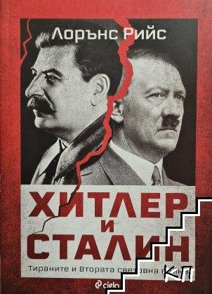 Хитлер и Сталин. Тираните и Втората световна война