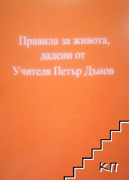 Правила за живота, дадени от Учителя Петър Дънов