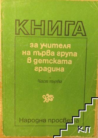 Книга за учителя на първа група в детската градина. Част 1