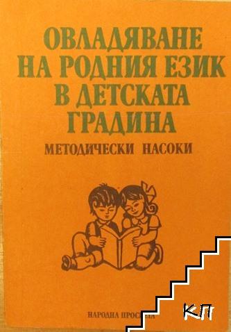 Овладяване на родния език в детската градина
