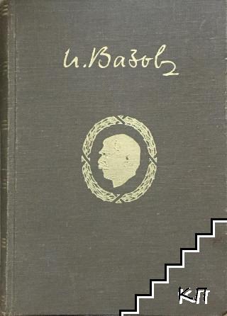 Събрани съчинения в двадесет тома. Том 15: Светослав Тертер; Иван Александър