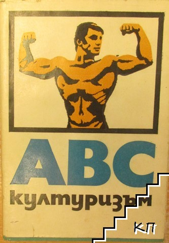 ABC културизъм