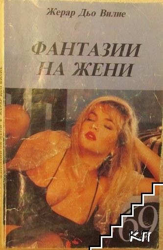 Фантазии на жени