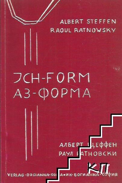 Ich-form / Аз-форма