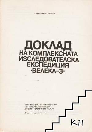 """Доклад на комплексната изследователска експедиция """"Велека-3"""""""