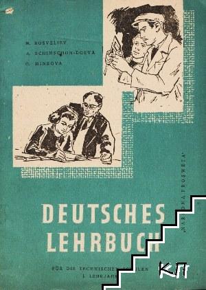 Deutsches Lehrbuch für die technischen schulen. Lehrjahr 1