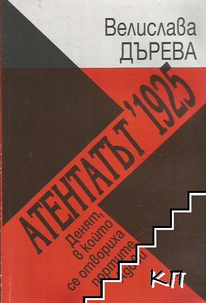 Атентатът 1925