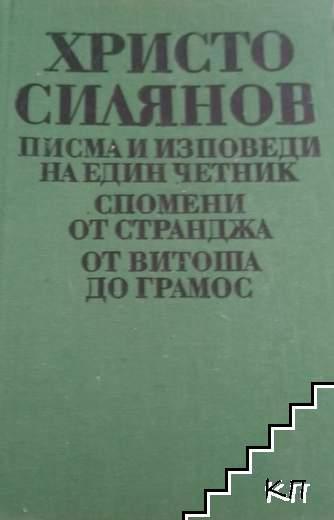 Писма и изповеди на един четник; Спомени от Странджа; От Витоша до Грамос