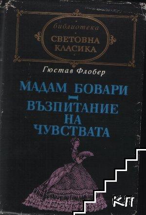 Мадам Бовари. Възпитание на чувствата