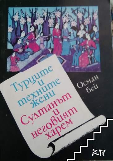 Турците и техните жени; Султанът и неговият харем