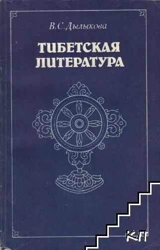 Тибетская литература