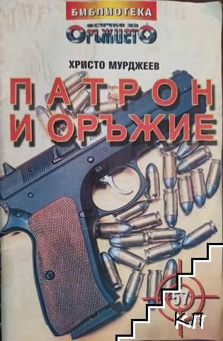 Патрон и оръжие