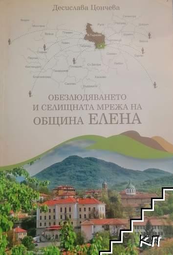 Обезлюдяването и селищната мрежа на община Елена