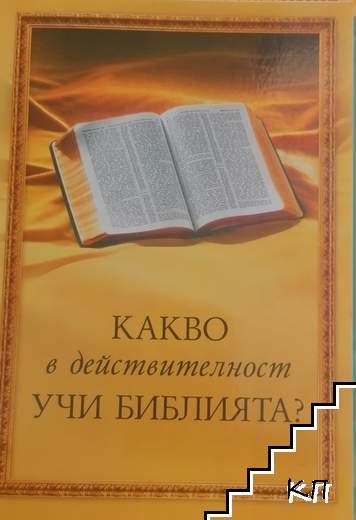 Какво в действителност учи Библията?