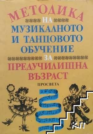 Методика на музикалното и танцовото обучение за предучилищна възраст