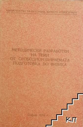 Методически разработки на теми от свободноизбираемата подготовка по физика