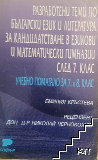 Разработени теми по български език и литература за кандидатстване в езикови и математически гимназии след 7. клас