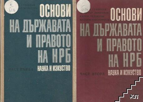 Основи на държавата и правото на НРБ. Част 1-2
