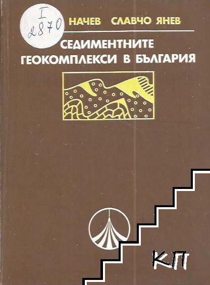 Седиментните геокомплекси в България