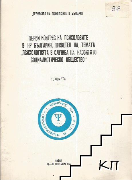 """Първи конгрес на психолозите в НР България, посветен на темата """"Психологията в служба на развитото общество"""""""