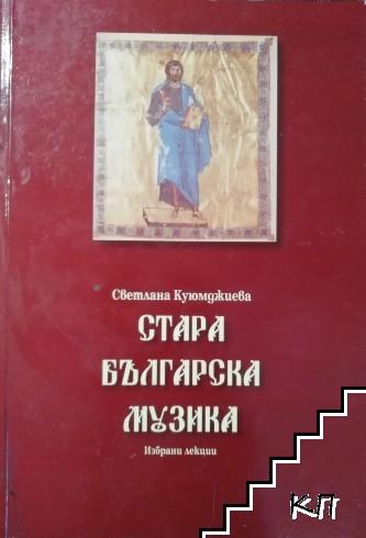 Стара българска музика
