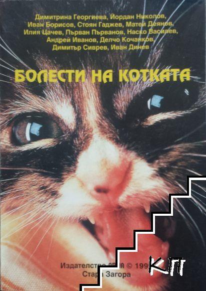 Болести на котката