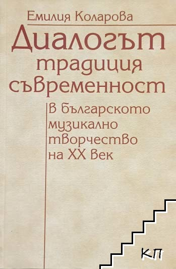 Диалогът традиция-съвременност в българското музикално творчество на ХХ век