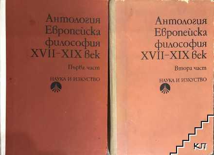 Антология Европейска философия XVII-XIX век. Част 1-2