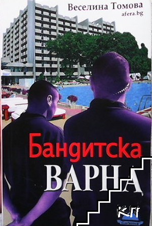 Бандитска Варна